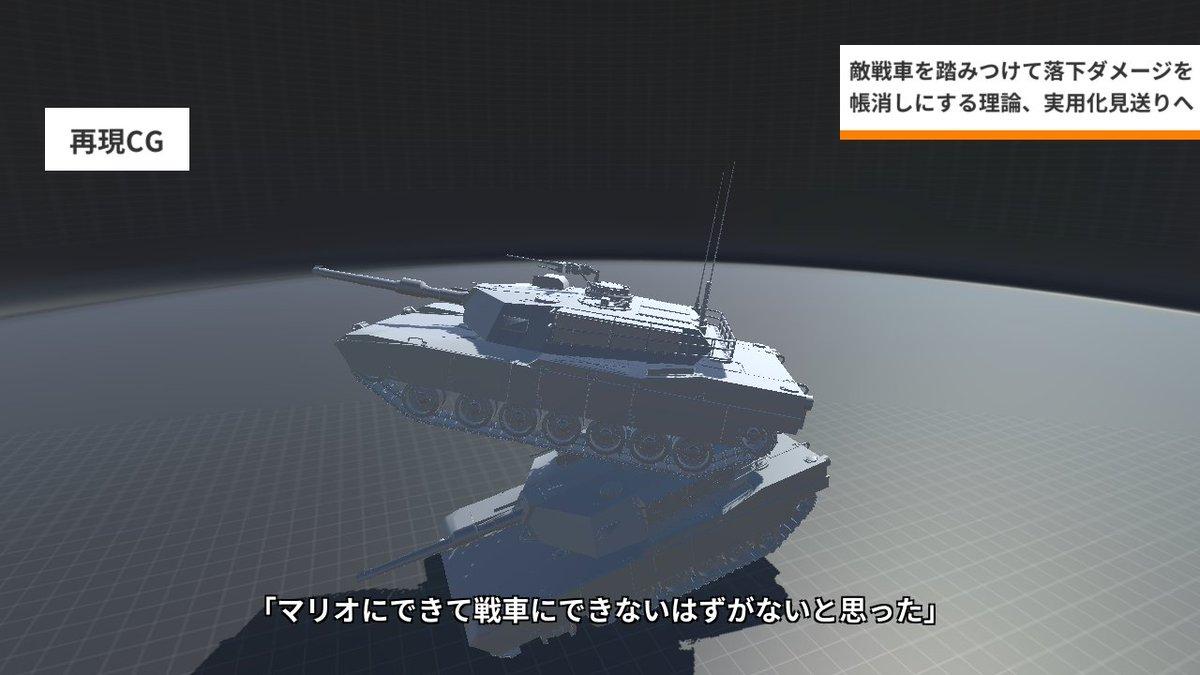 再現CGメーカーに戦車があることを今更知った