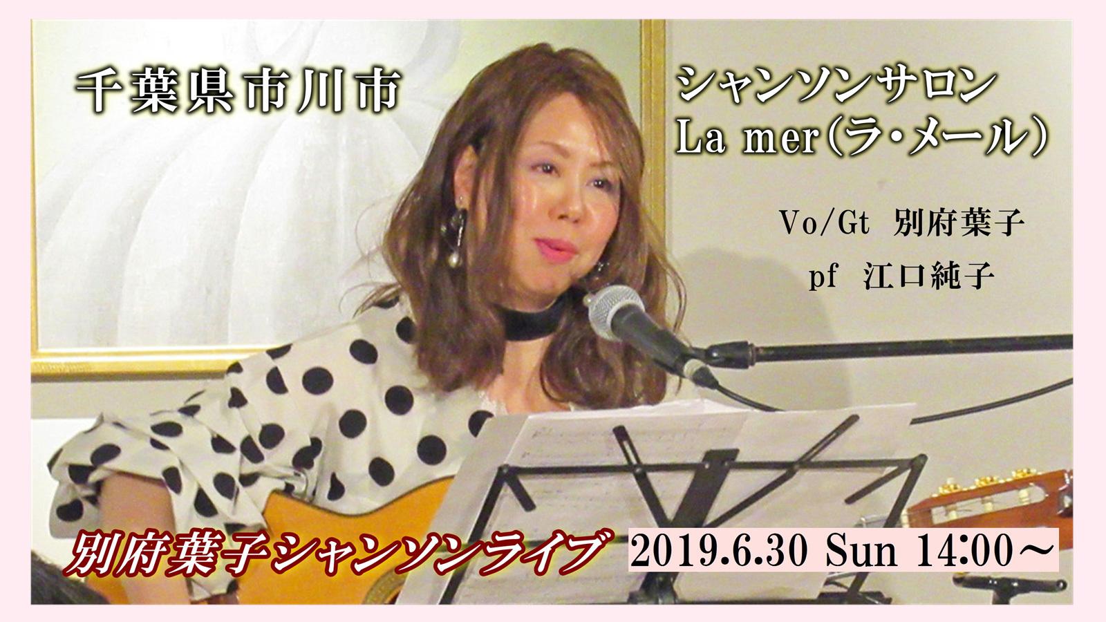 20190630市川FB_01
