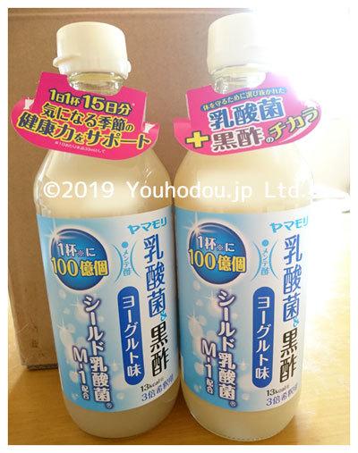 乳酸菌黒酢 ヨーグルト味