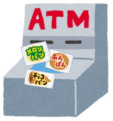 ゆうちょ銀行の残金