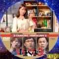 ひねくれ3 dvd