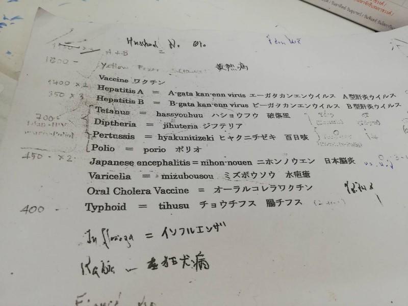タイ予防接種_190526_0001