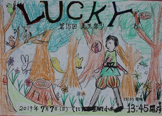 LUCKY塗り絵ゆうさ