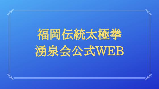 湧泉会 公式WEBロゴ