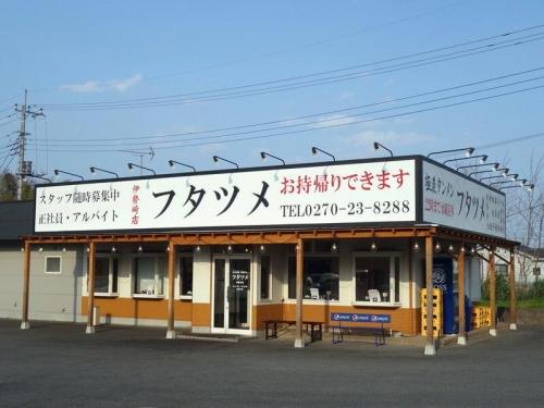 極濃タンメン フタツメ