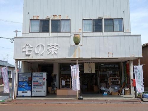 山田七蔵茶舗