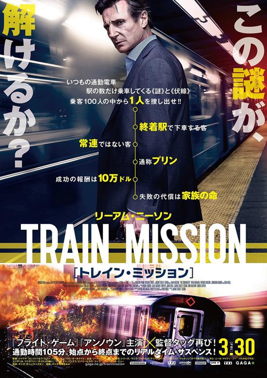 No1601 『トレイン・ミッション』