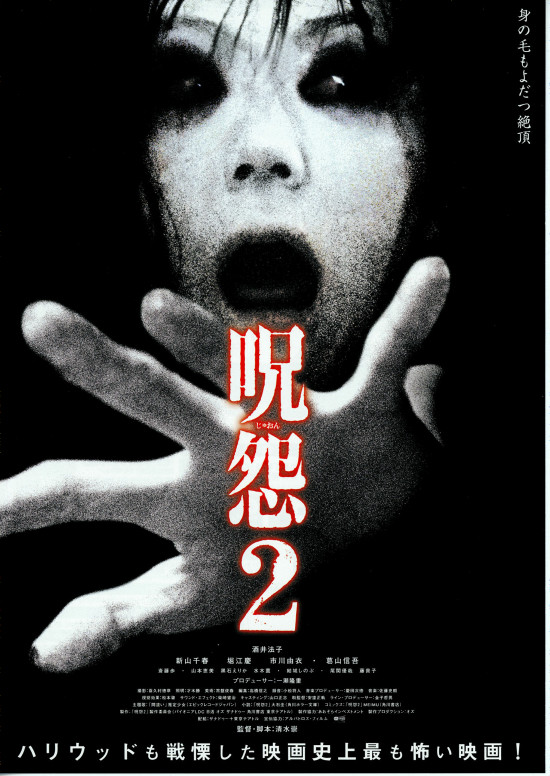No1611 『呪怨2』