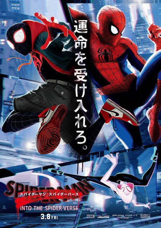 No1612 『スパイダーマン:スパイダーバース』