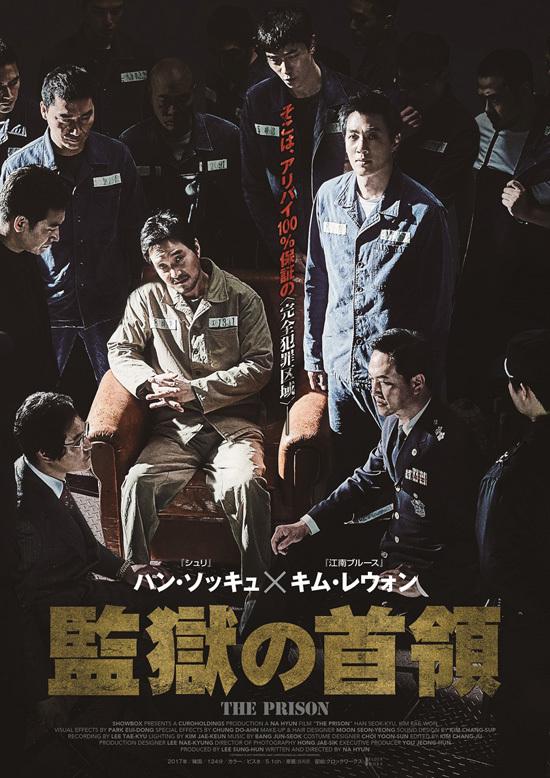 No1613 『監獄の首領』