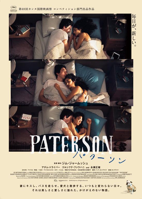 No1614 『パターソン』