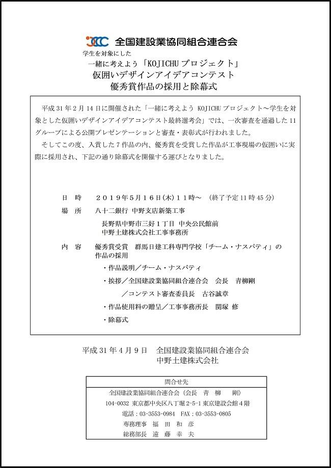 記者案内【KOJICHU】長野除幕式 取材記述無し