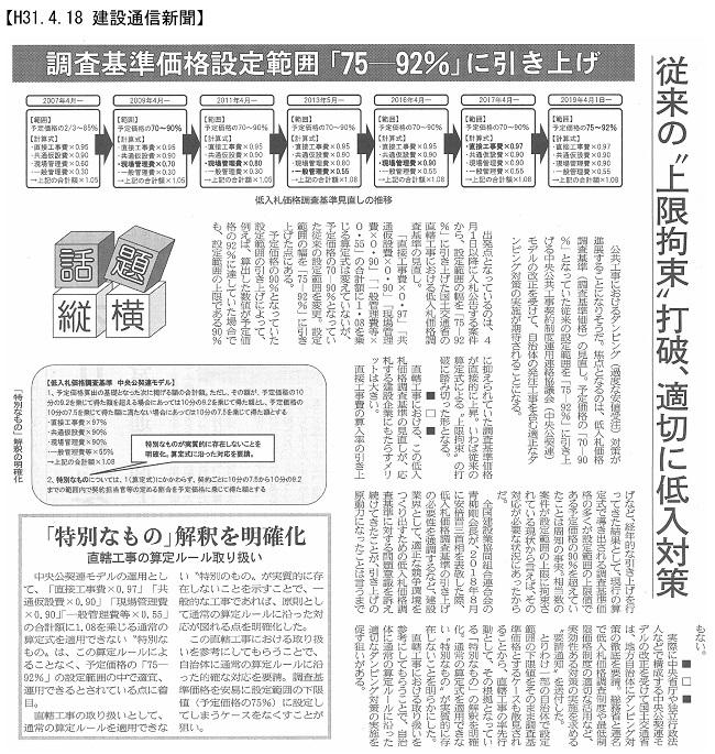 20190418 調査基準価格設定範囲上限引き上げ(特集記事):建設通信新聞