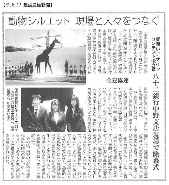 20190517仮囲いデザインアイデアコンテストオープニングセレモニー:建設通信新聞