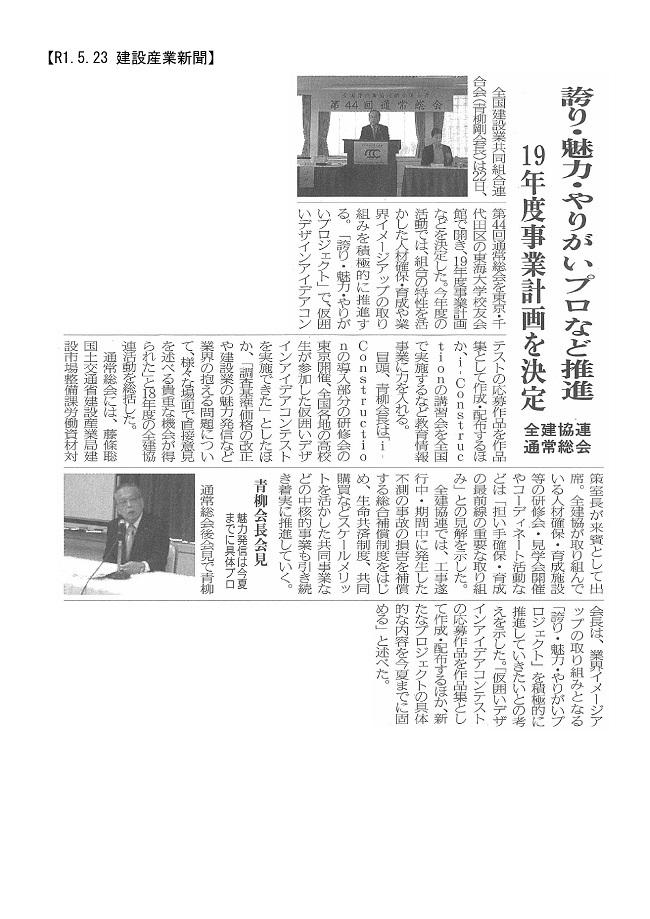 20190523 44通常総会:建設産業 新聞