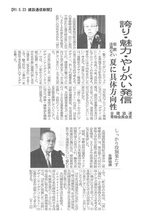 20190523 44通常総会:建設通信新聞