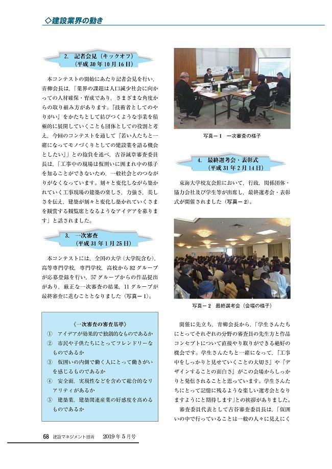 【建設業界の動き】4C誌面 全建協連様-2