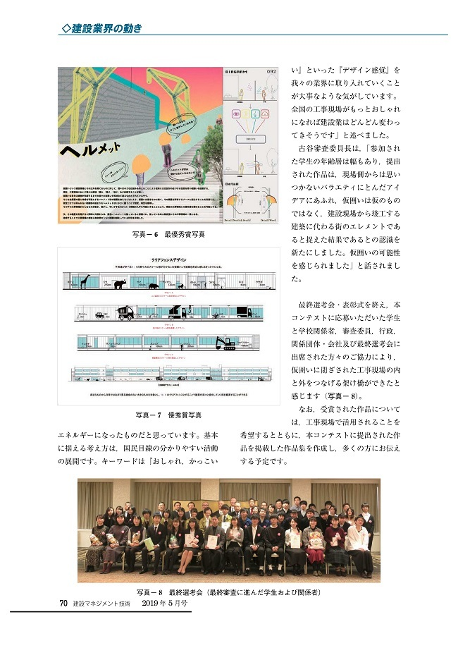 【建設業界の動き】4C誌面 全建協連様-4