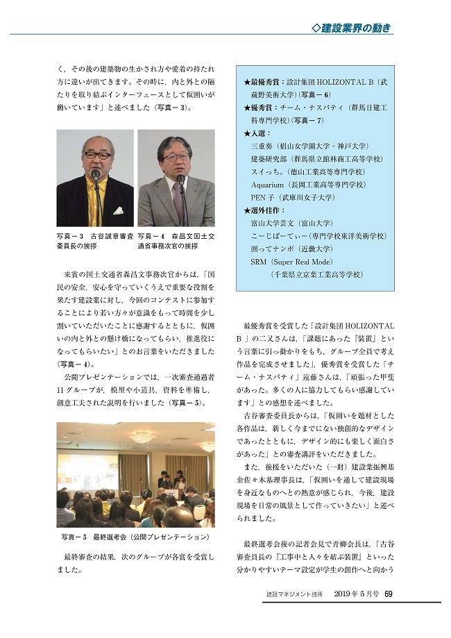 【建設業界の動き】4C誌面 全建協連様-3