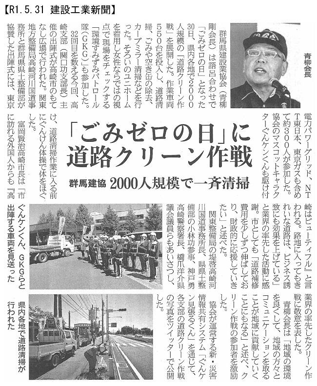 20190531 道路クリーン作戦・群馬県協会:建設工業新聞