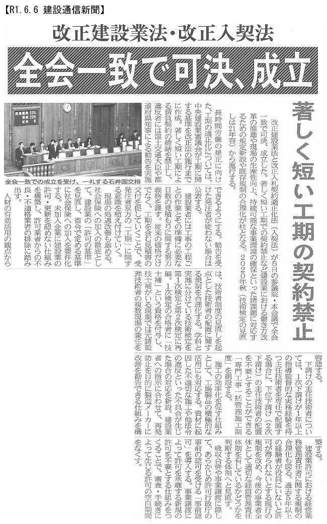 20190606 改正業法・入契法が成立:建設通信新聞