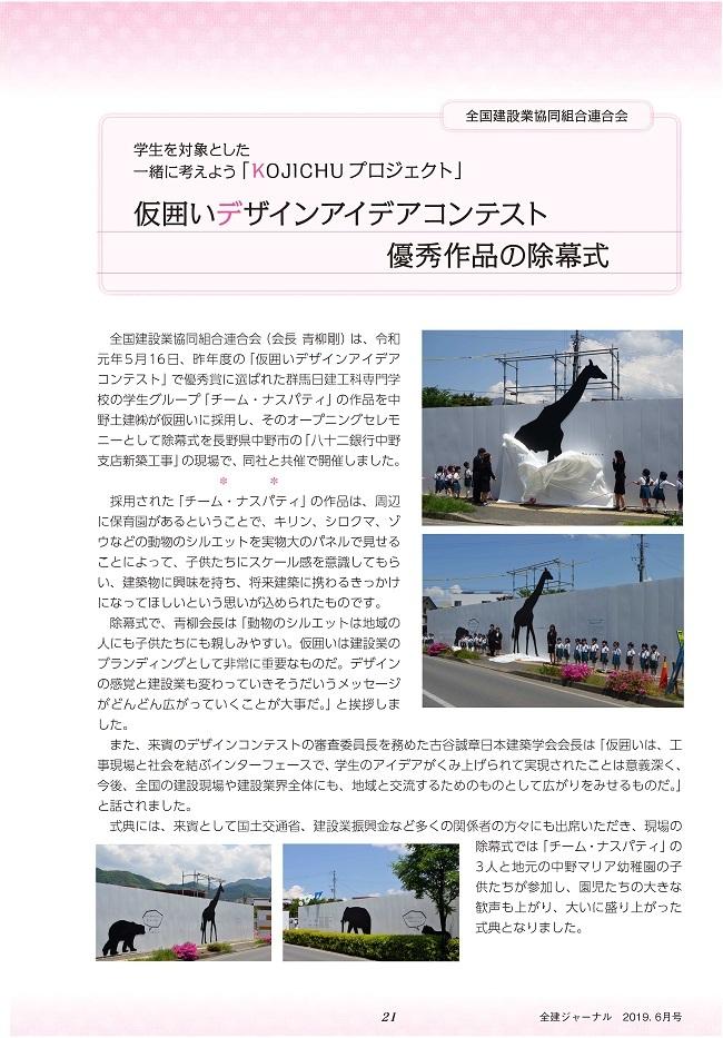 全建ジャーナル201906月号仮囲いデザインコンテスト(抜粋カラー )