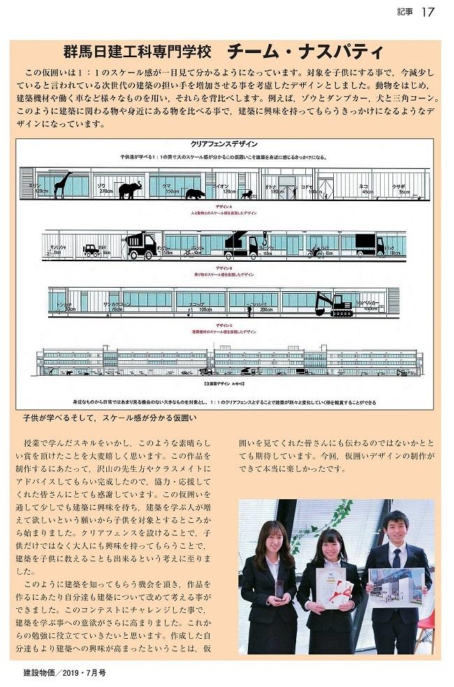 仮囲いデザインアイデアコンテスト 建設物価7月号掲載記事-4