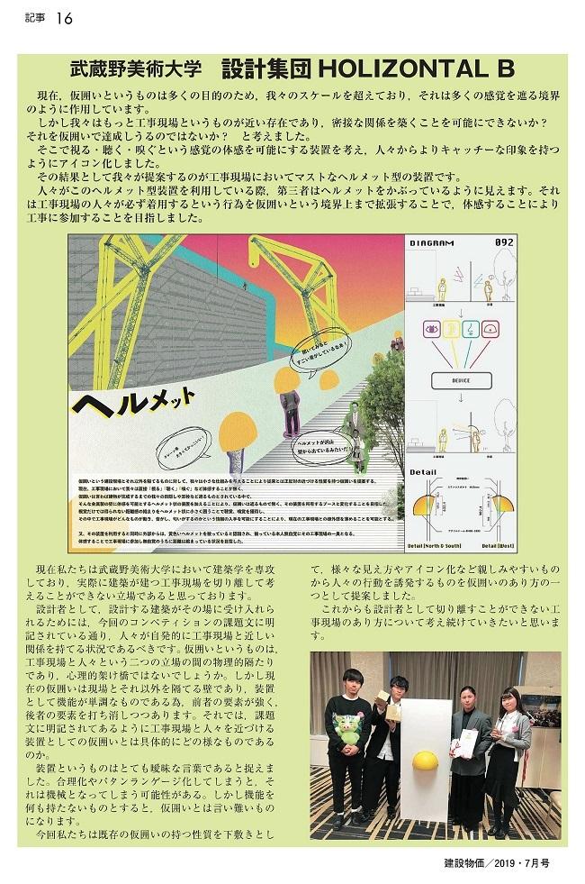 仮囲いデザインアイデアコンテスト 建設物価7月号掲載記事-3