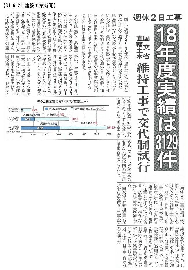 20190621 週休2日工事18年度実績・国交省:建設工業新聞